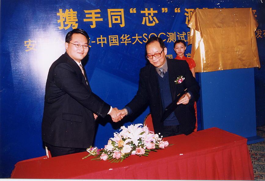 关于中国华大集成电路设计中心