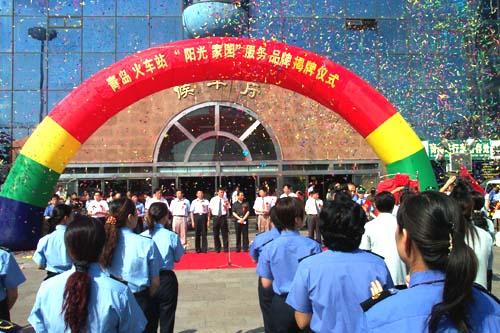 全国铁路首家品牌火车站在青岛诞生(图)