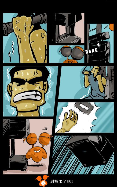 姚明系列漫画:健身房的故事