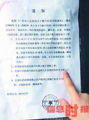 """通知上有""""沙园街道办事处""""的公章.陆明杰 摄-广州街头频见错别图片"""