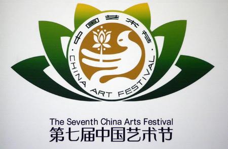 徽设计图片,中国艺术节节徽,校园艺术节节徽,艺术节节徽设计图片