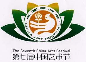 第七届中国艺术节启用荷花标志(图)
