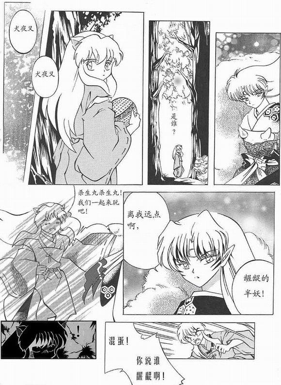 漫画连载:[犬夜叉同人]兄弟-03