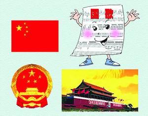 """宪法第四章""""国旗,国徽,首都""""图片"""