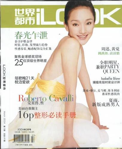 《世界都市 ilook》封面-搜狐女人