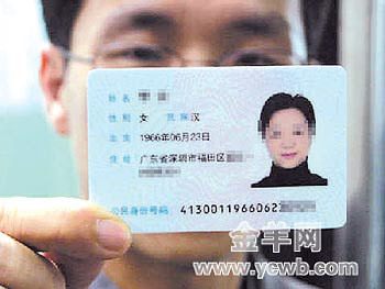 上海身份证反面图片 四川身份证反面照福建身份证反面照小清新网络