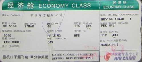 北京到合肥飞机多久