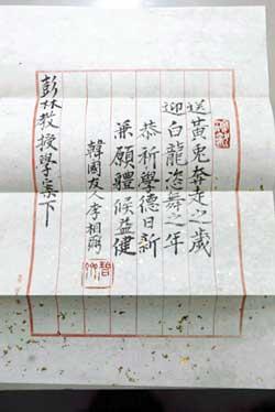 ▲格式比较规范的书信.-重走书信礼仪之路 中文系女生惊呼不会写信