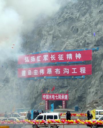 图文:四川大渡河瀑布沟水电站正式开工