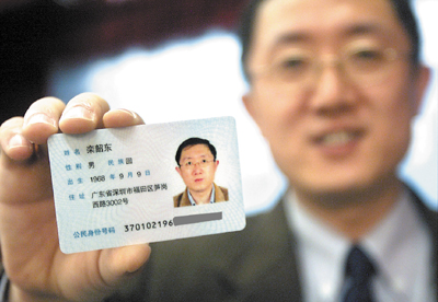 """专稿:直击新版有""""芯""""身份证制作全流程(图)"""