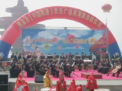 """青岛""""欢乐广场""""--文化活动拉开帷幕(图)"""