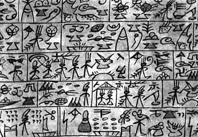 纳西族的象形文字——东巴文.来源:人民网图片