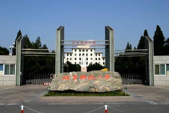 北京体育大学大门照片_北京理工大学体育馆