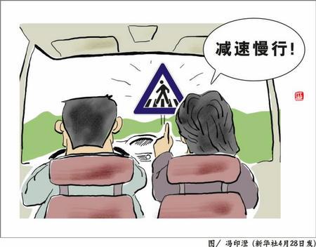 新闻-图表:《道路交通安全法》-搜狐漫画孤独者漫画图片