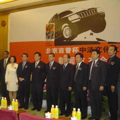 北京市政府领导、北京市体育局领导、北京吉普汽车有限公司的高清图片