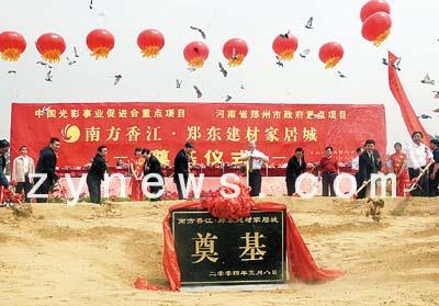 南方香江郑东建材家居城奠基