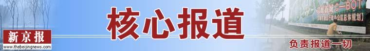 新京报-核心报道