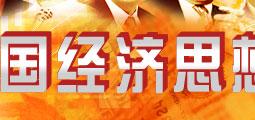 中国经济思想库
