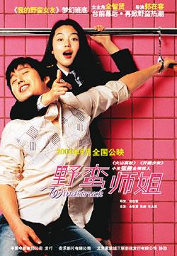 全智贤/日前,确定于6月初在全国公映的韩国爱情大片《野蛮师姐》首款...