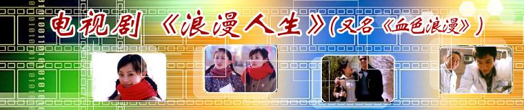 《血色浪漫》,《浪漫人生》,刘烨,孙俪