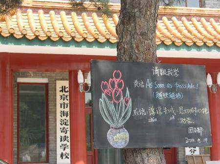 图文:来自北京市海淀区寄读学校的报告