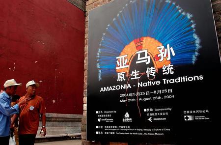 图文:《亚马逊—原生传统展》的宣传海报