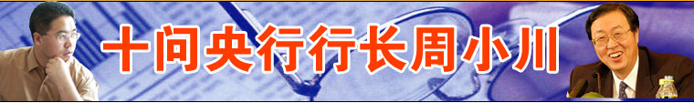 十问央行行长周小川