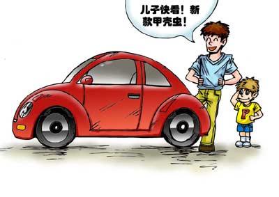 漫画看车展之五:甲壳虫的诱惑