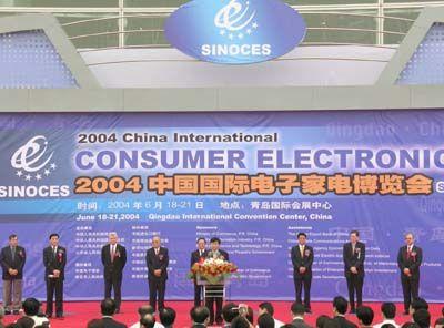 2004中国国际电子家电博览会在青岛开幕(组图)
