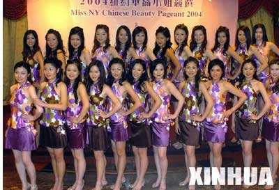 6月22日,在美国2004年度纽约华裔小姐选美活动中,入选佳丽们一起合影.