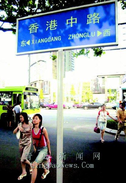 图:香港中路等试点路段已经安装好新式路牌.