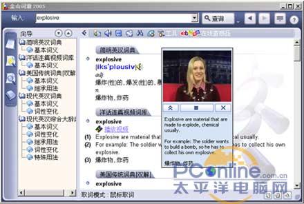 打造翻译潮流:金山词霸2005试用-搜狐IT