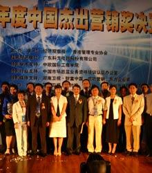 科龙杯2004年度中国杰出营销奖