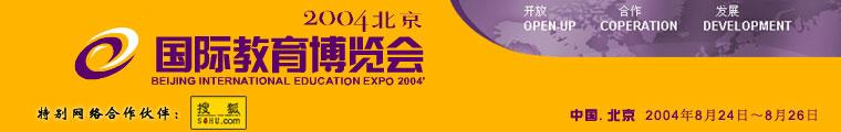 国际教育博览会