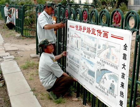 内蒙古自治区大杨树护路联防队白桦排分队队员
