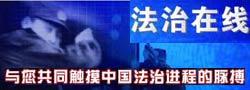 CCTV《法治在线》
