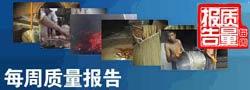 CCTV《每周质量报告》