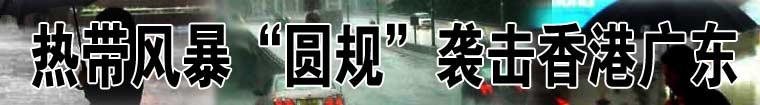 """热带风暴""""圆规""""袭击香港广东"""