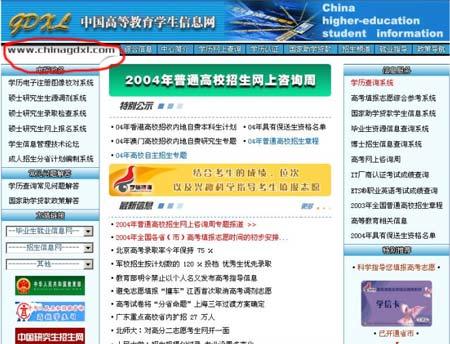 假冒的中国高等教育学生信息网