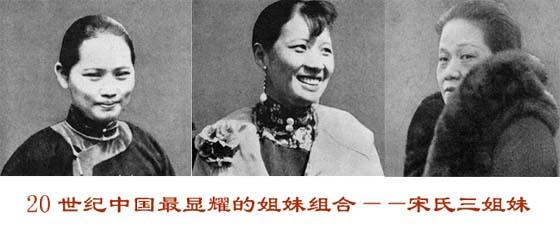 图文:宋氏三姐妹--20世纪中国最显耀的姐妹组合图片