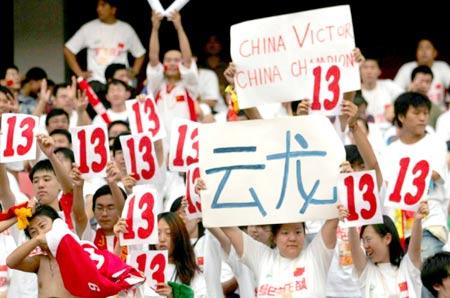 图文:球迷祝福中国队取得胜利 力挺徐云龙