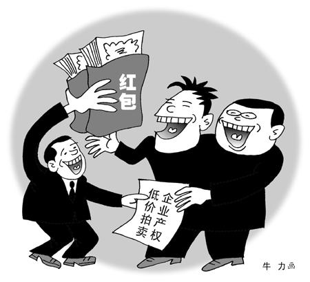 1.6亿国资险些流失运城两名官员落马(图)-搜狐
