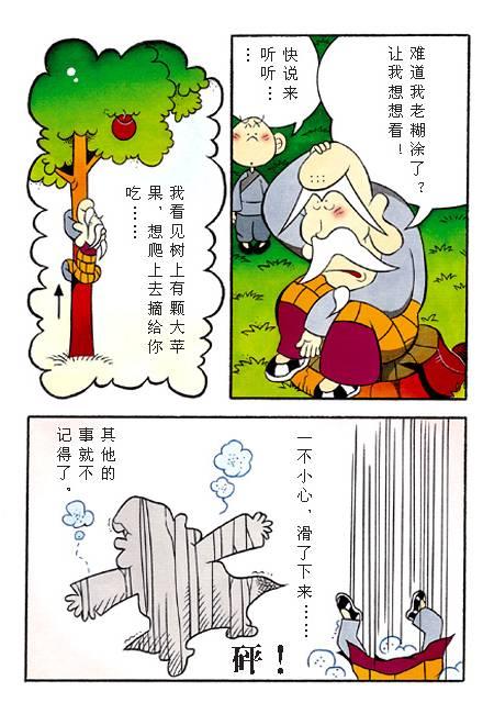 幽默漫画《小土豆变变变》