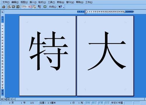 在Word和兰陵特大中轻松v特大打印文字字(图)_金山平面设计招工图片