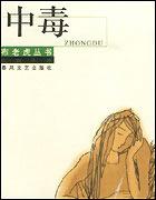 """四地美女作家不可抗拒的""""坏男人""""(洁尘)"""