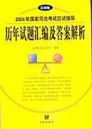 法律图书-历年试题汇编及答案解析