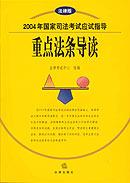 法律图书-重点法条导读