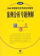 法律图书-案例分析专题例解