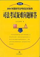 法律图书-司法考试疑难问题解答