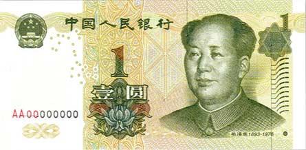 第5套人民币1元纸币明日发行 正面为毛泽东头像